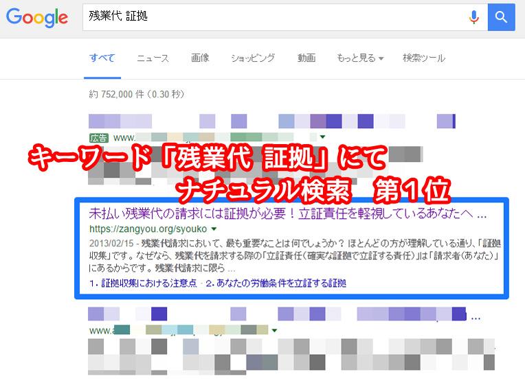 zb-google-kensaku-001