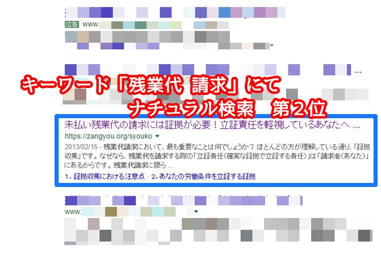 zb-google-kensaku-002
